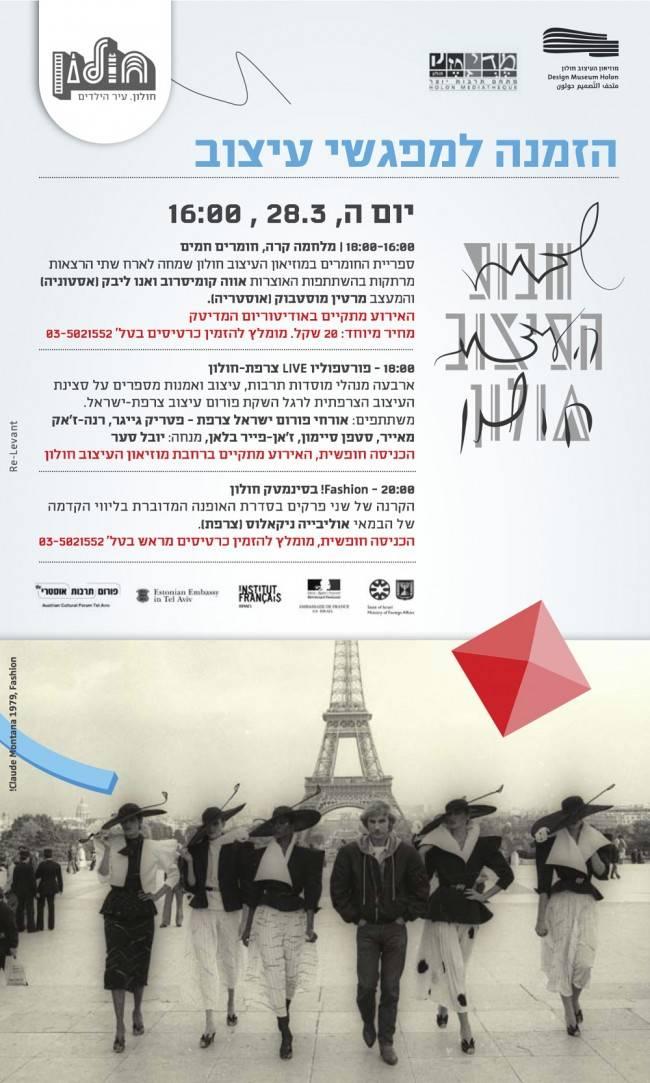 ISRAEL_FRANCE_DESIGN