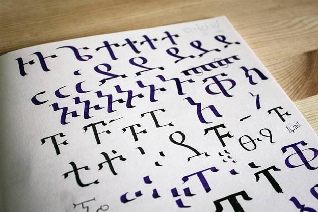 amharic-sketchs