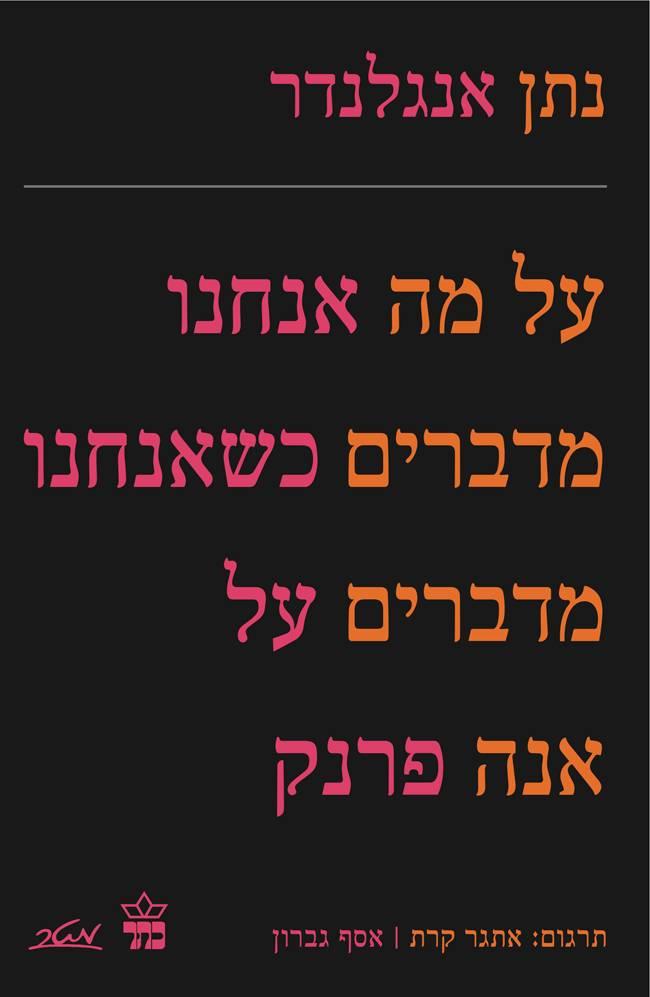 הכריכה המקורית בעיצוב לירון לביא טורקניץ'. עיצוב הכריכה המקורית: ברברה דה–וילד