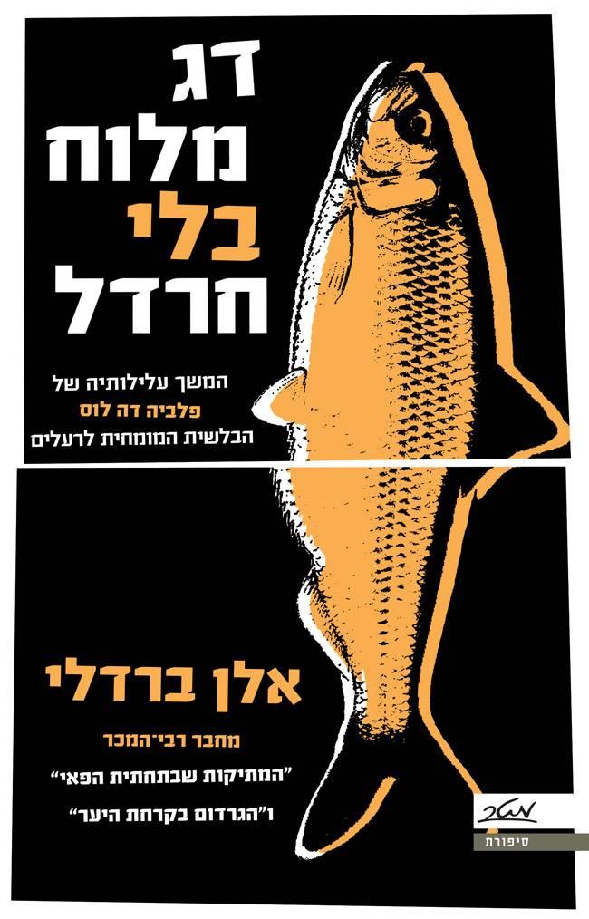 דג מלוח בלי חרדל - עטיפה 2