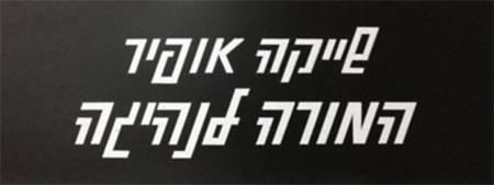 האותיות המקוריות שעיצב יוסף באו