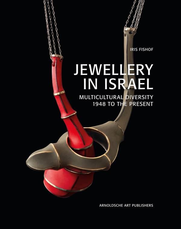 396-8_JewelleryIsrael