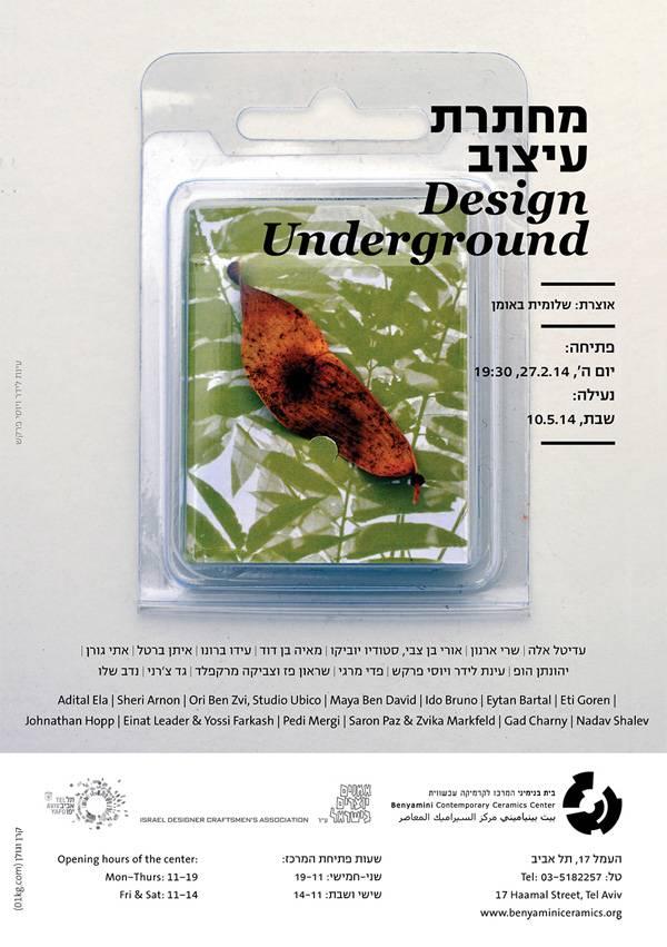 הזמנת התערוכה עם עבודה של עינת לידר ויוסי פרקש