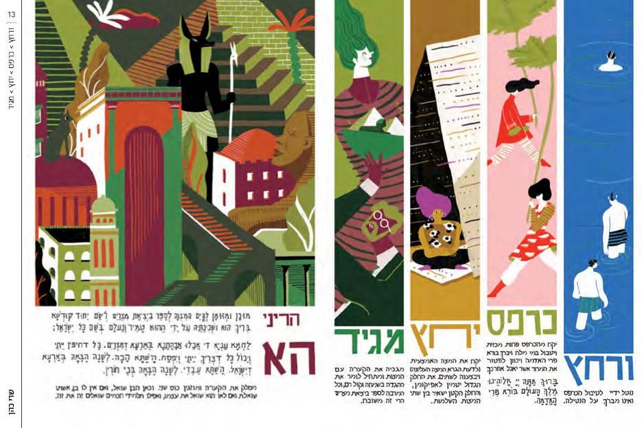 Hagada Selected Pages Mail Sari