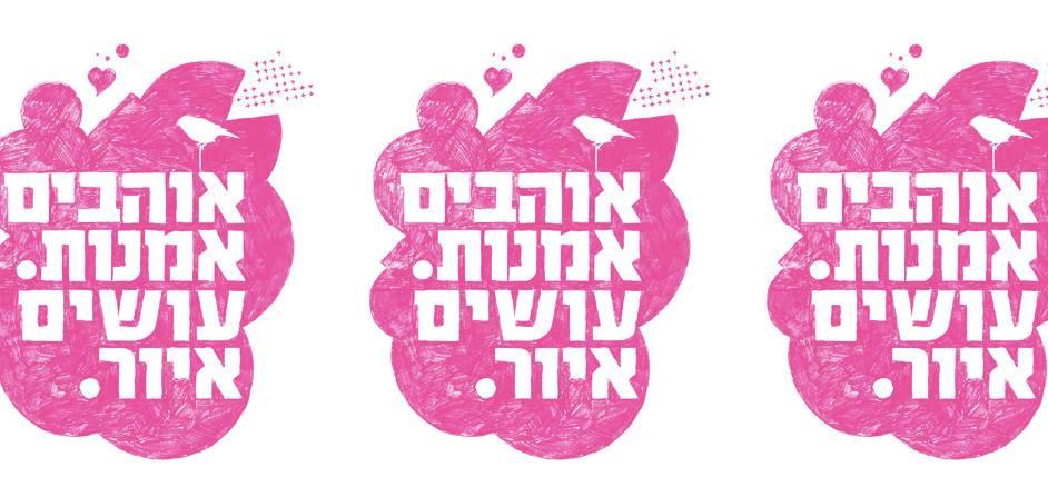 illuweek2014 logos pink
