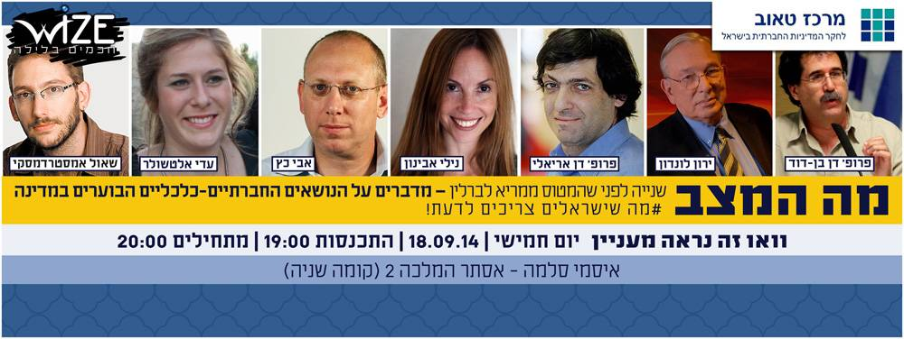 Taub Center and Wize event - 18.9.14