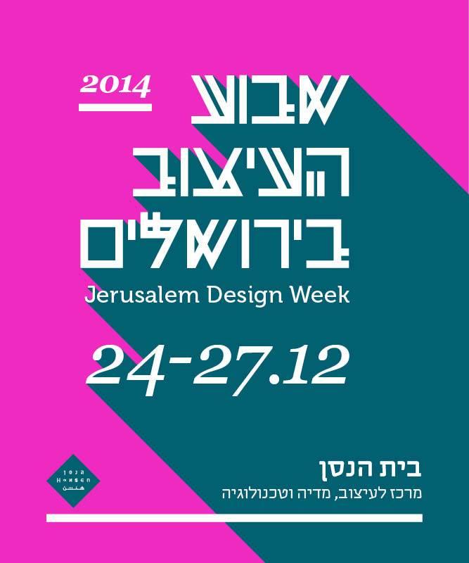שבוע עיצוב בירושלים 2014-לוגו
