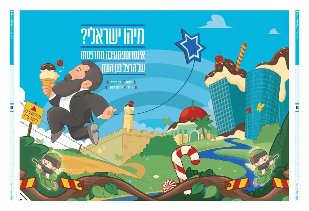 068-076-herzel-gad-yair-1-copy