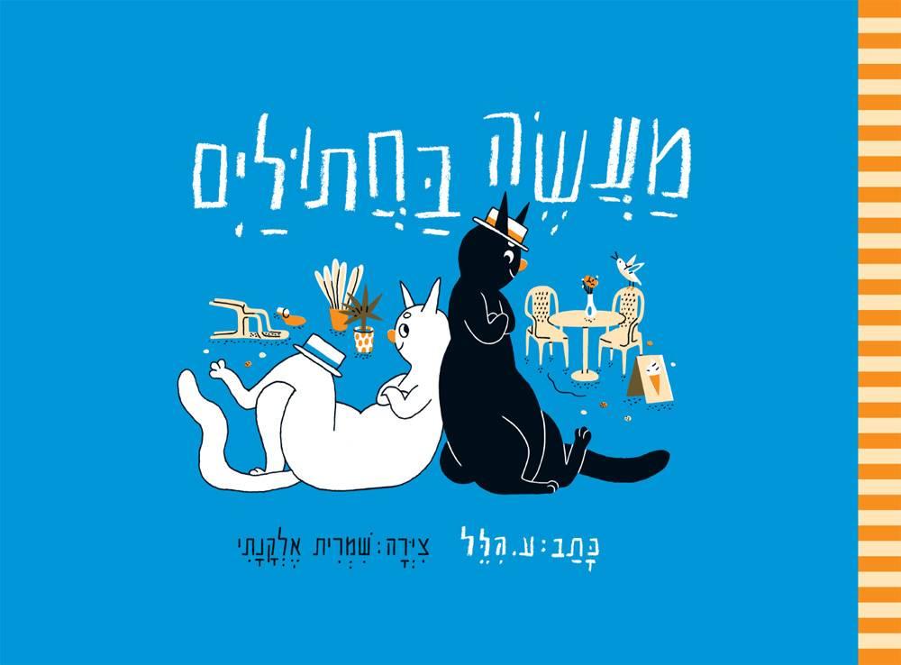 cover_cats_press