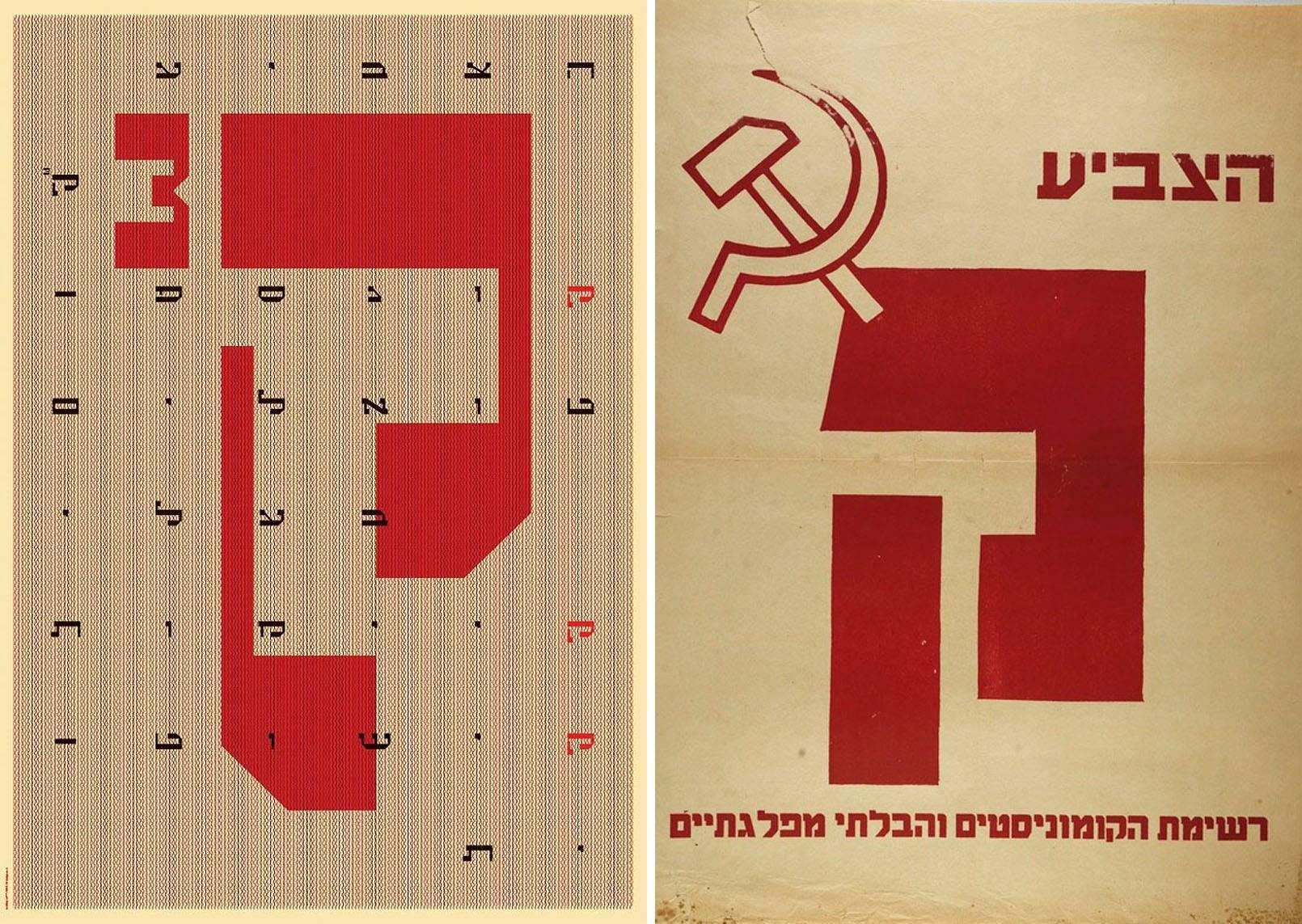 ק - קובי פרנקו, 2015 | רשימת הקומוניסטים, מעצב לא ידוע, 1949