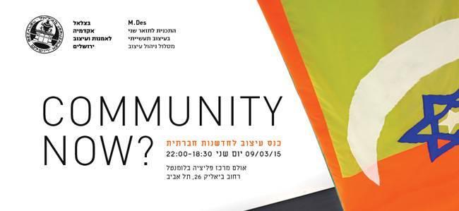M-Des_community-now_inv