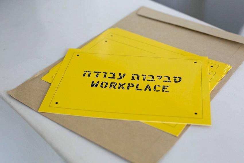 סביבות עבודה. לוגו התערוכה: נועה שורץ