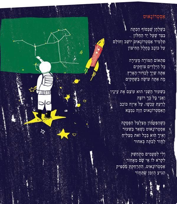 איור לשיר אסטרונאוט