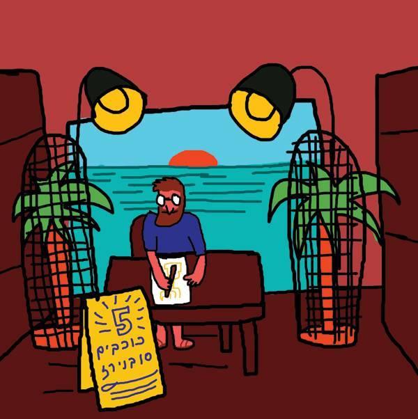 דן אלון - חוף הים תל אביב - חמש כוכבים סובנירז - החממה לאמנות דיגיטלית