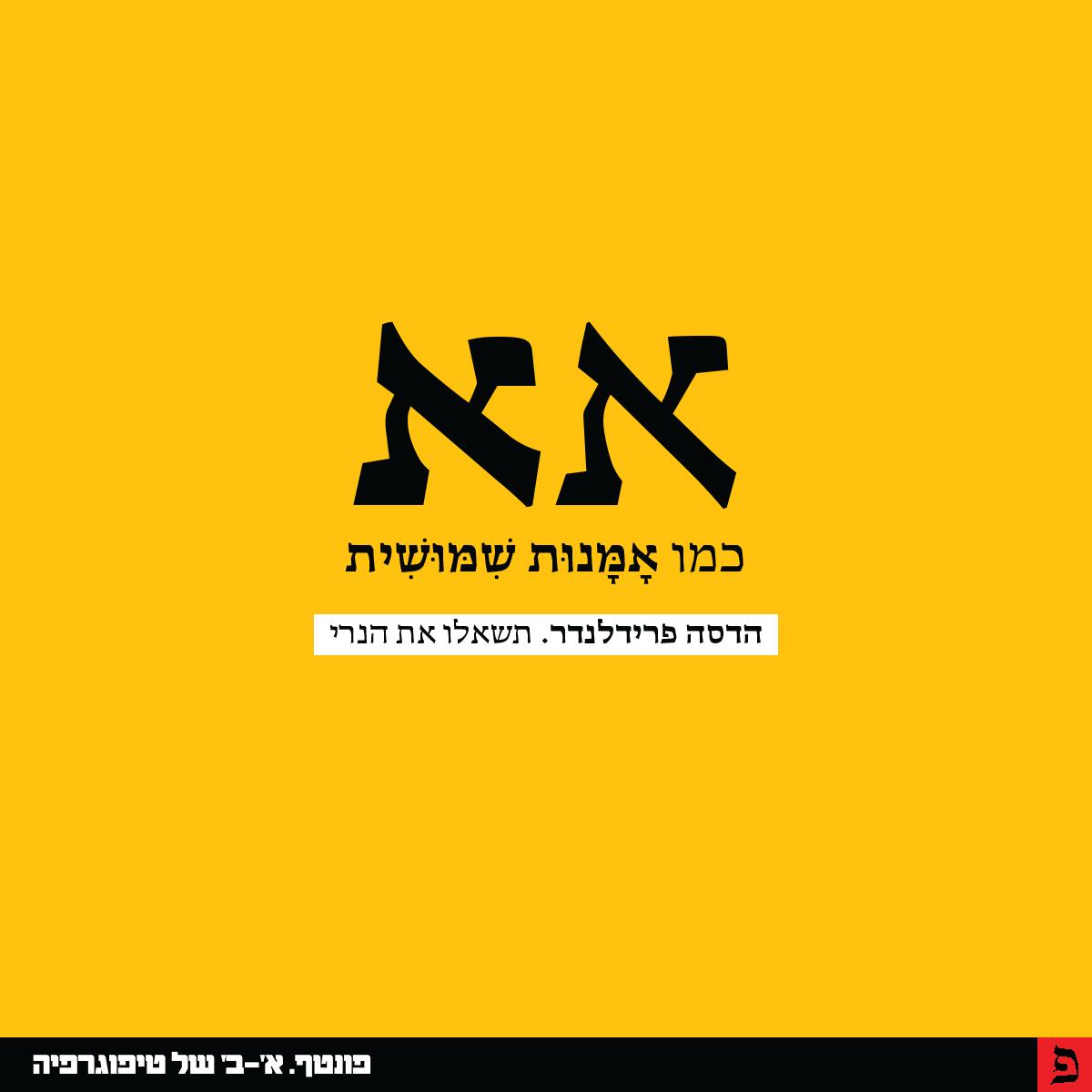 Hadassa_Campaign-1