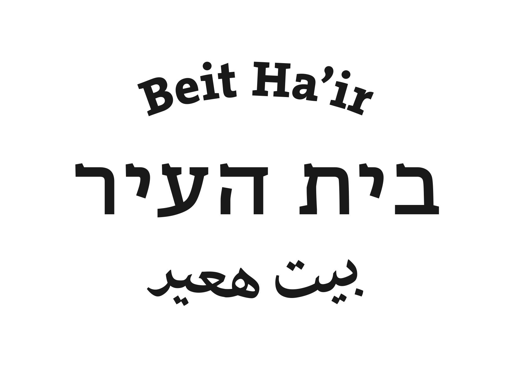 לוגו בית העיר