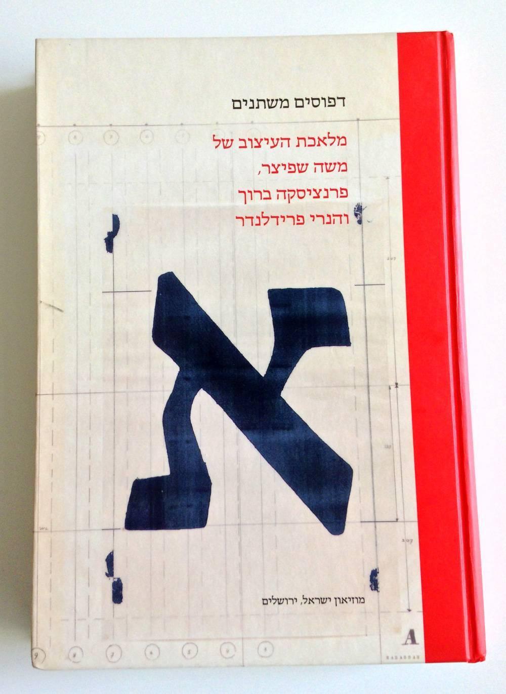 קטלוג התערוכה. עיצוב: מיכאל גורדון