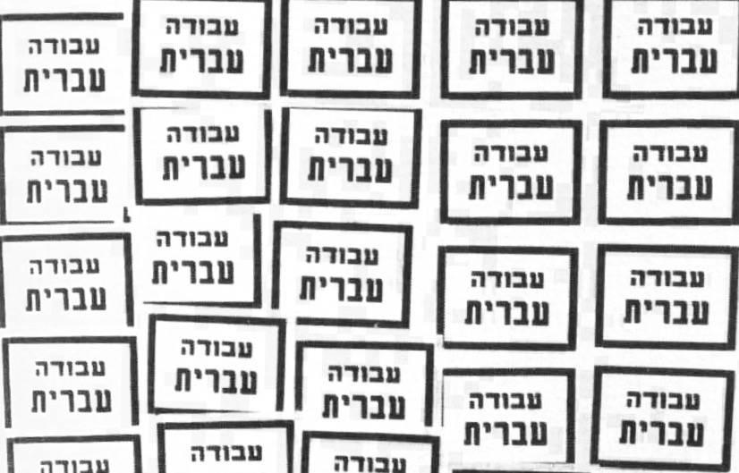 סדנה פתוחה, 1975, באדיבות מוזיאון ישראל, ירושלים