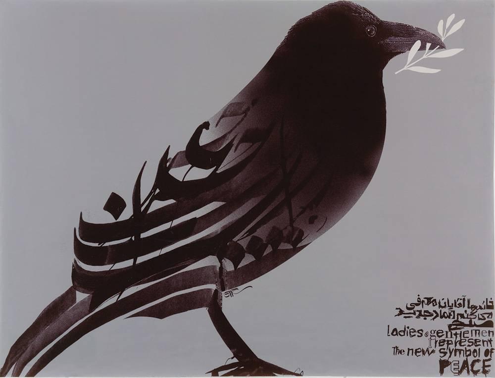 גבירותיי ורבותיי לפניכם סמל השלום החדש, מהדי סעידי, 2006. אוסף הגלריה המוראבית, ברנו, צ׳כיה