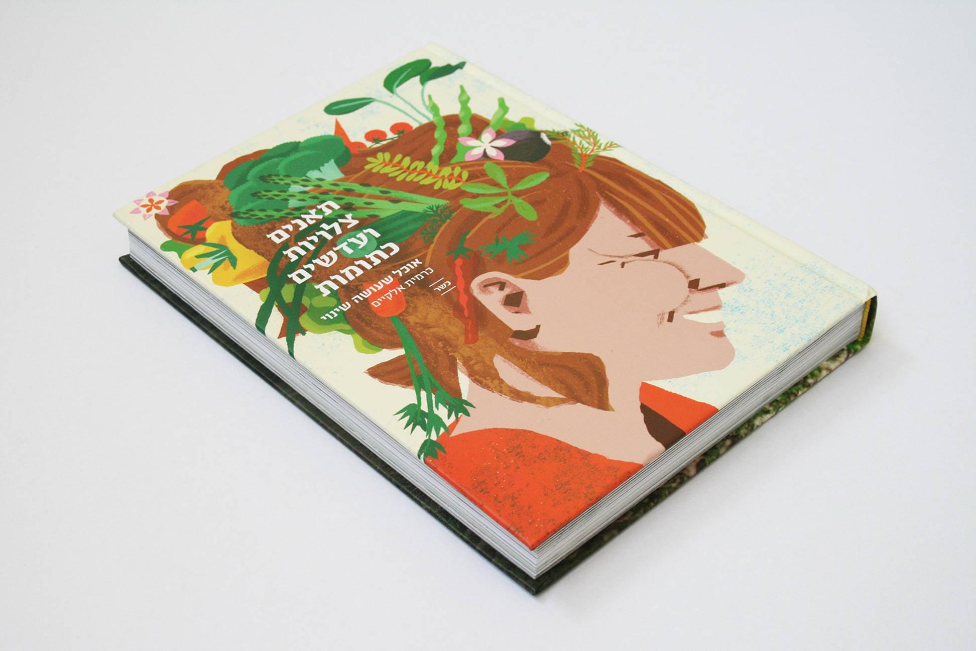 עטיפת הספר ״תאנים צלויות ועדשים כתומות״