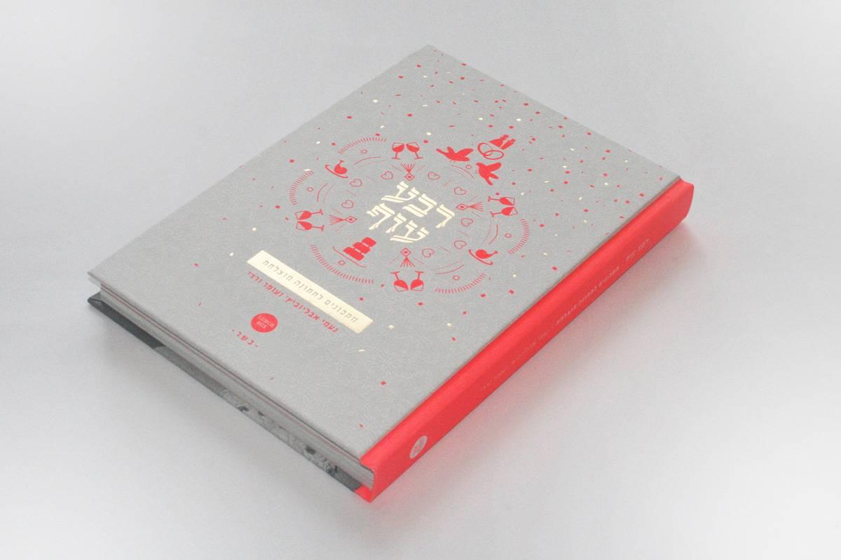 עטיפת הספר ״רבע עוף״ וכפולות נבחרות מתוכו