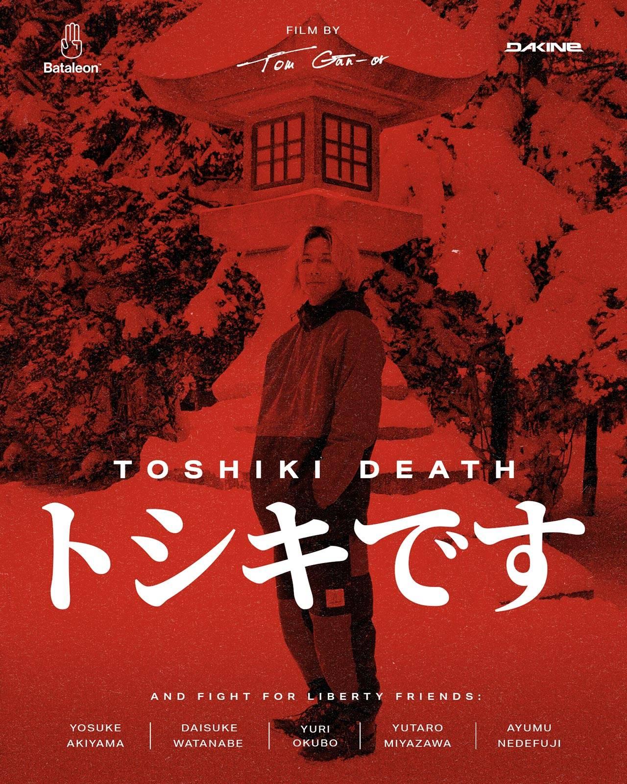 כרזת הסרט Toshiki Death