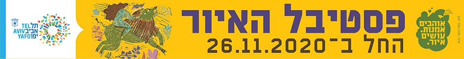 פסטיבל האיור החל ב־26.11.2020