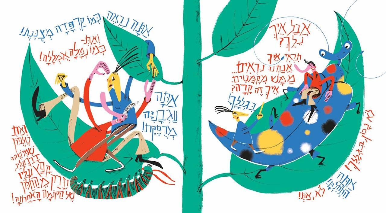 ענת ורשבסקי, זְרֻבָּבֶל וזלפּה. הוצאת אגם ילדות