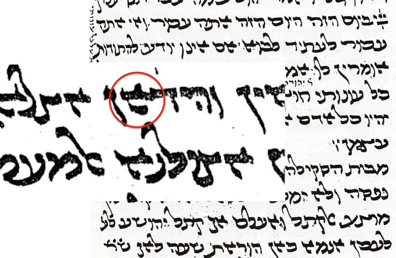 כתב־היד של הסופר סעדיה בן יחיא בן חלפון אלעדני, 1222