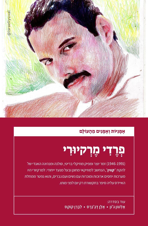 יובל ישראלי, פרדי מרקיורי