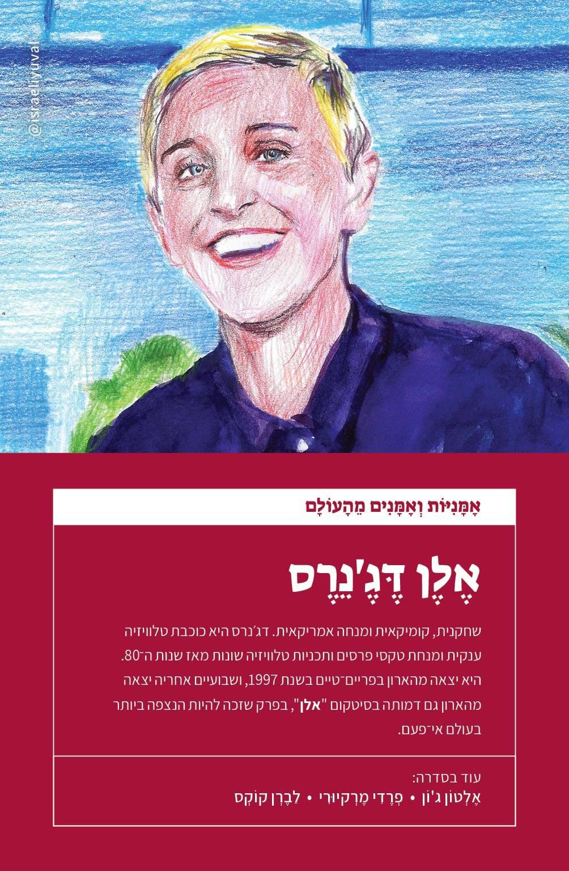 יובל ישראלי, אלן דג׳נרס