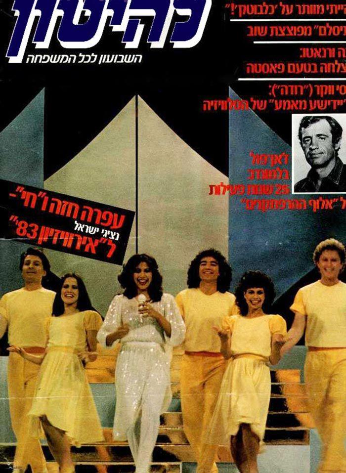 עפרה חזה בשיר הארוויזיון חי, 1983