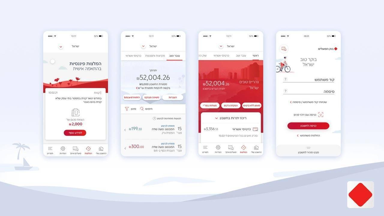 אפליקציית בנק הפועלים