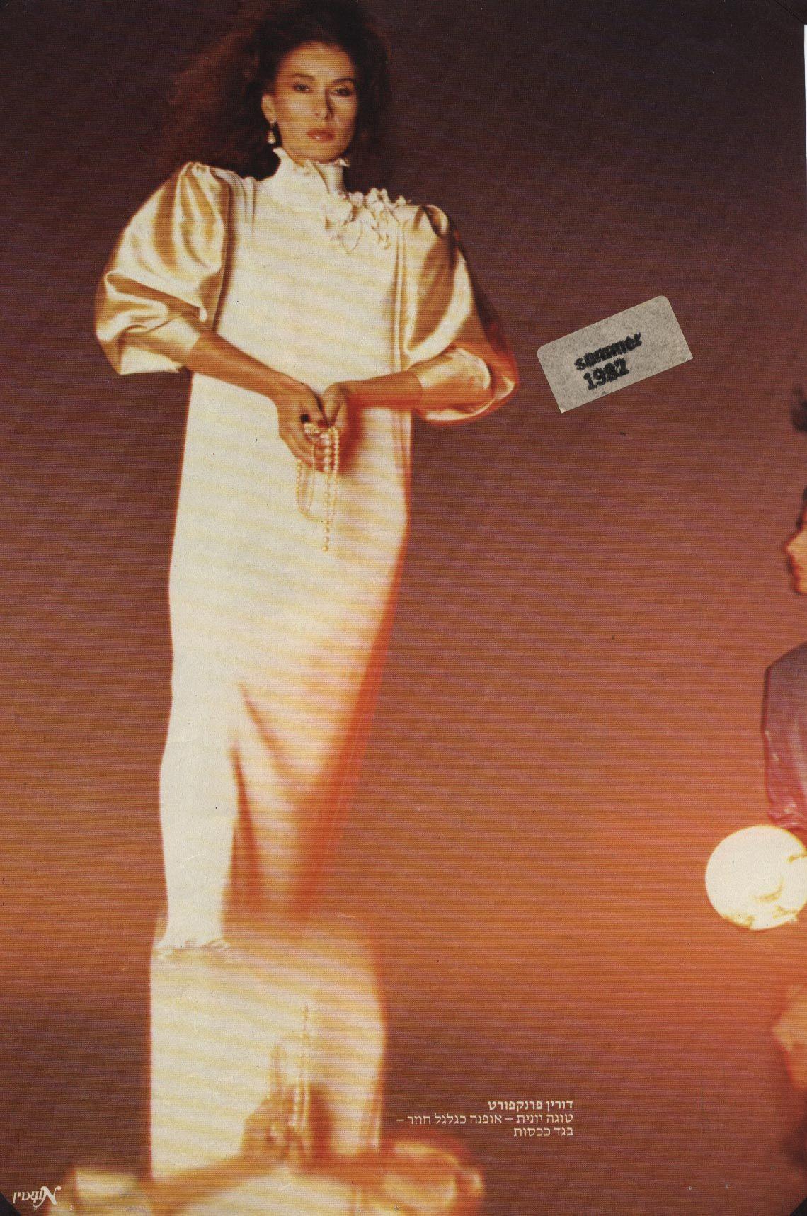 שרית דמיר בשמלת פליסה, 1982