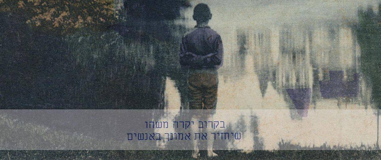 נועה בן־נון מלמד