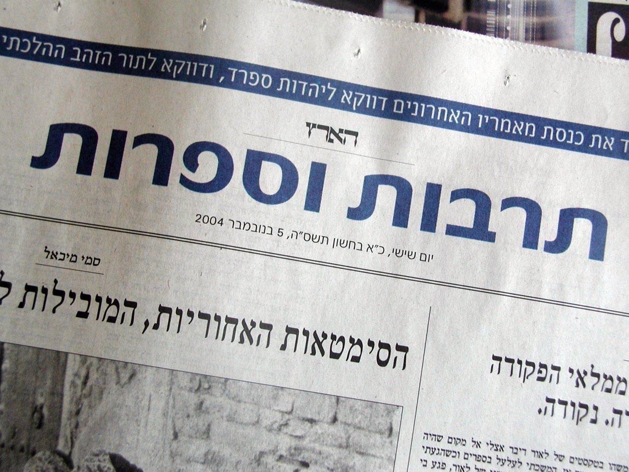 אריקה סנס בכותרת עיתון הארץ