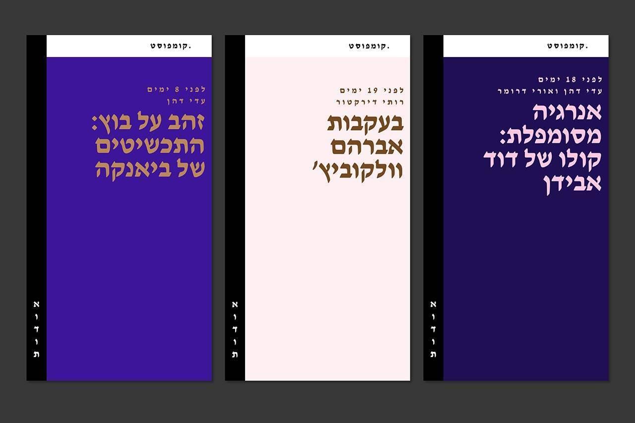 איל זקין, מגזין קומפוסט, מוזיאון תל אביב