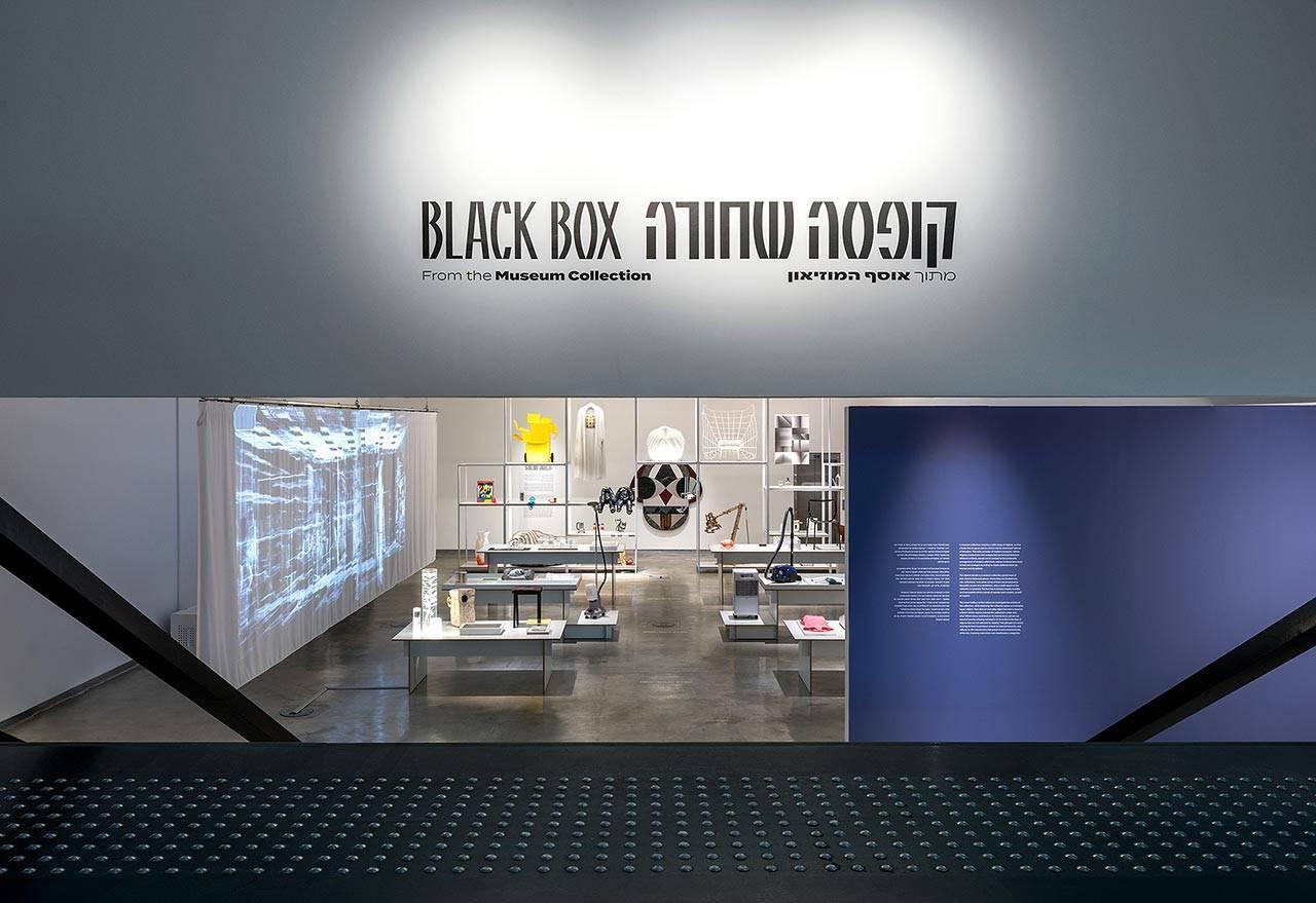 קופסה שחורה, מוזיאון העיצוב חולון