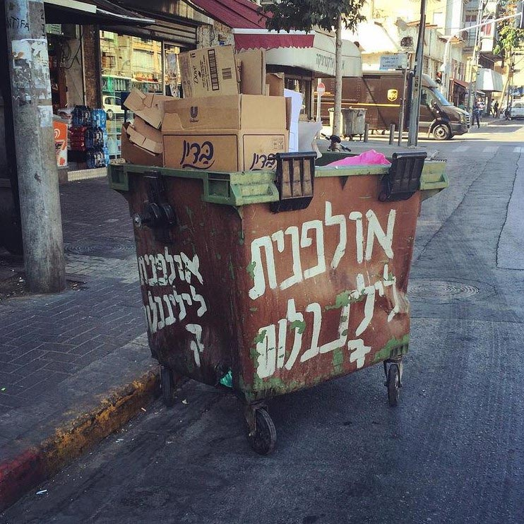 אברהם קורנפלד - תל אביב