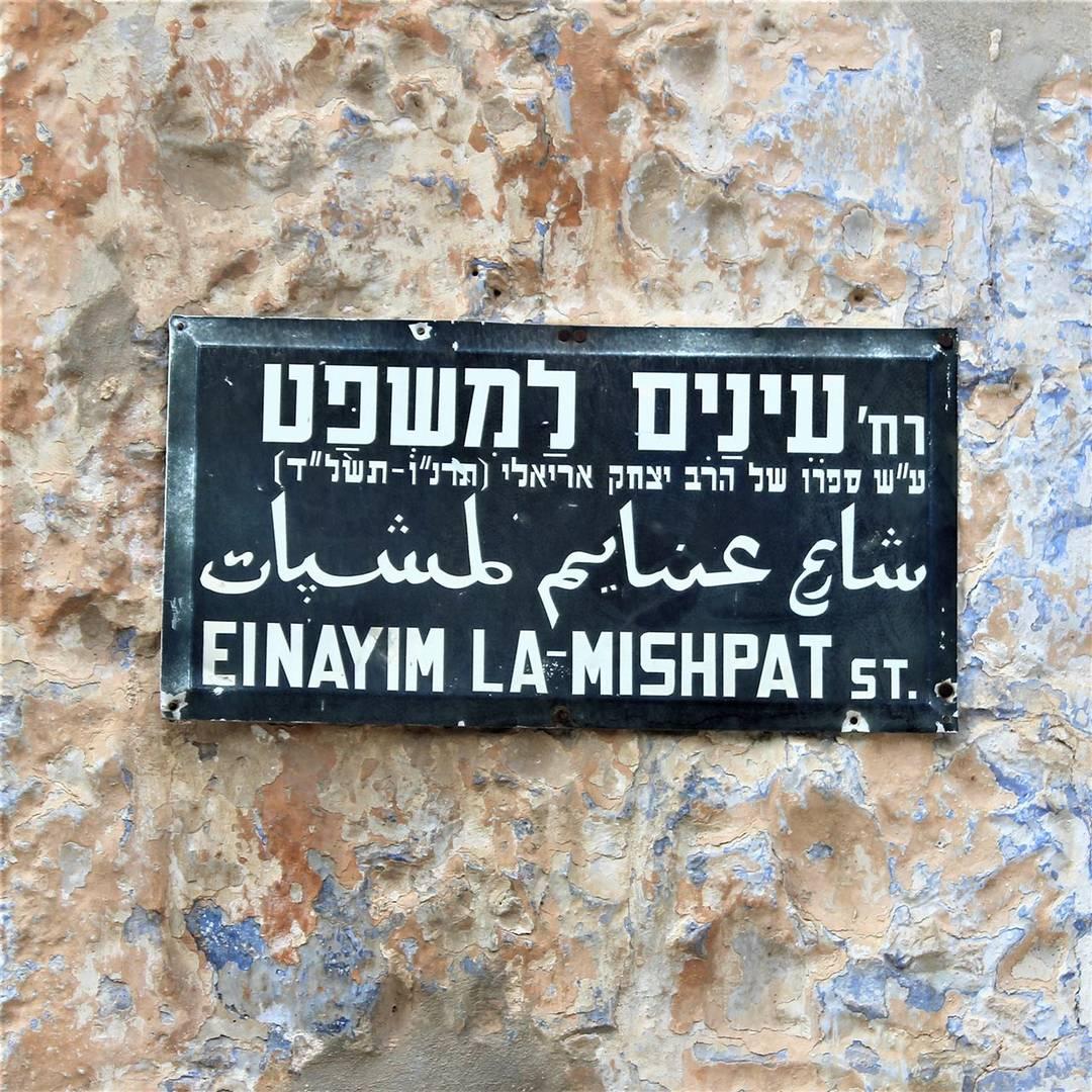 בנצי בינדר - ירושלים