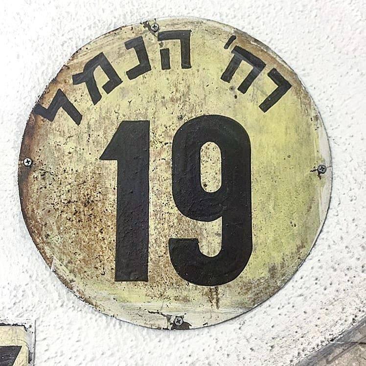 ינק יונטף - חיפה