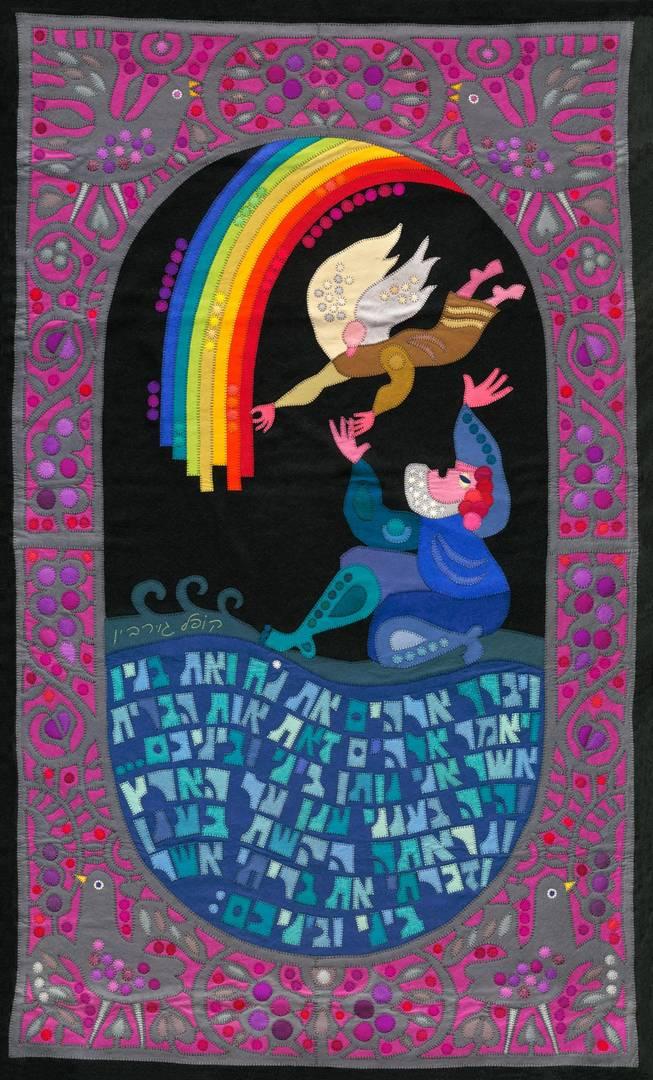 נח והמלאך, 1985