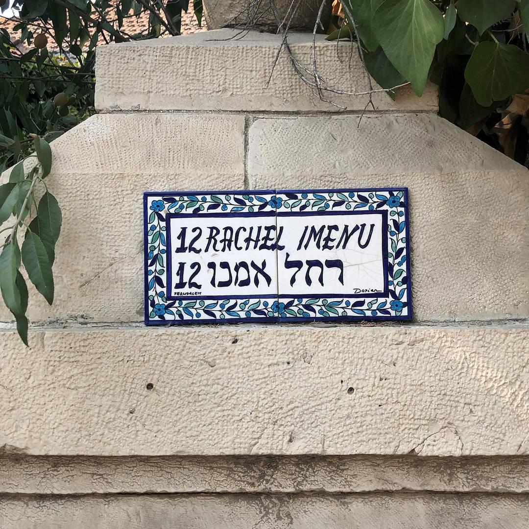 עומר בינדר - ירושלים