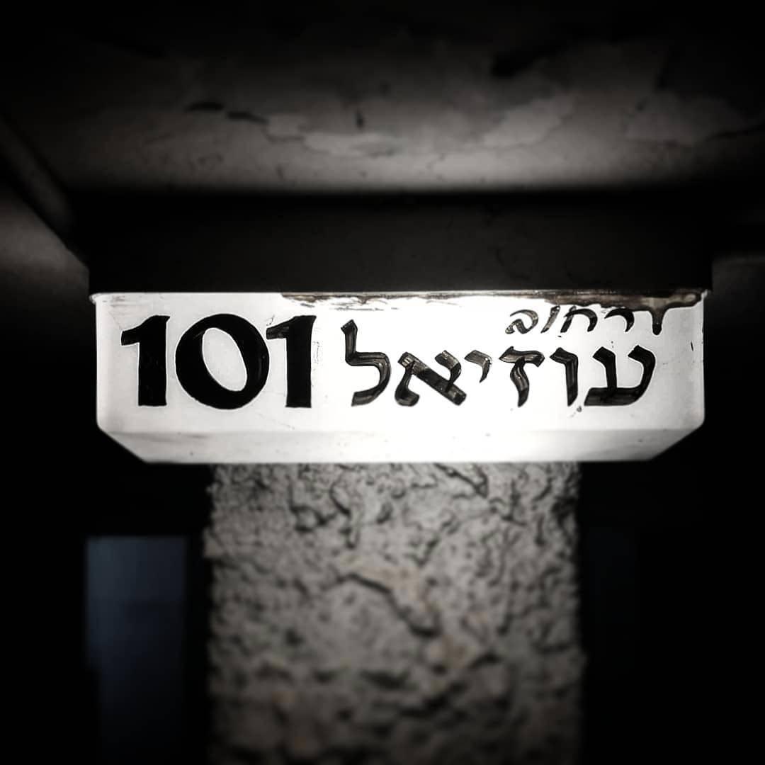 עומר בינדר - רמת גן
