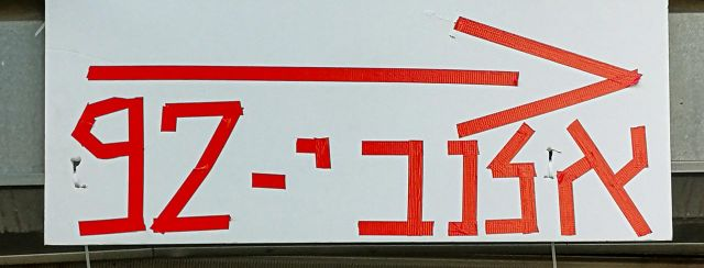 רח׳ אלנבי, תל אביב. צילום: עומר בינדר
